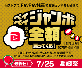 PayPay202107キャンペーン