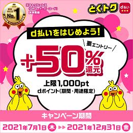 d払い dポイント50%還元キャンペーン